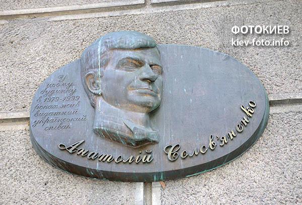 Меморіальна дошка Анатолію Солов'яненку