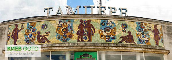 Панно на фасаді кінотеатру «Тампере»