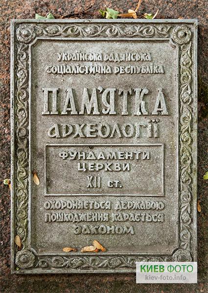 Фундамент церкви ХІІ ст.