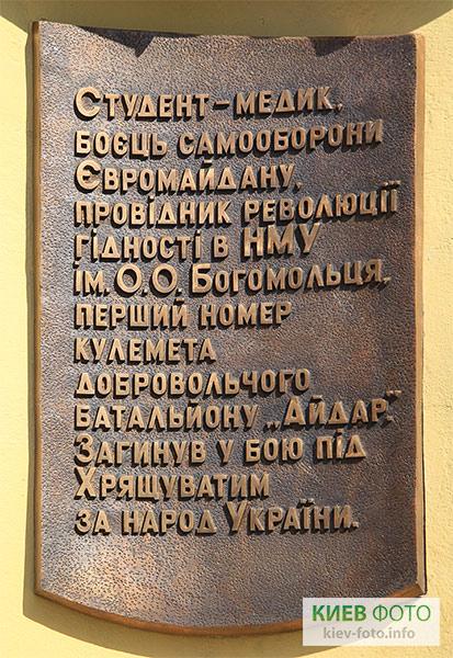Меморіальна дошка Володимиру Юричко