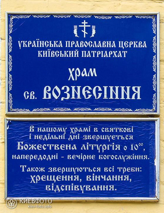 Церква Вознесіння Господнього на Байковому кладовищі