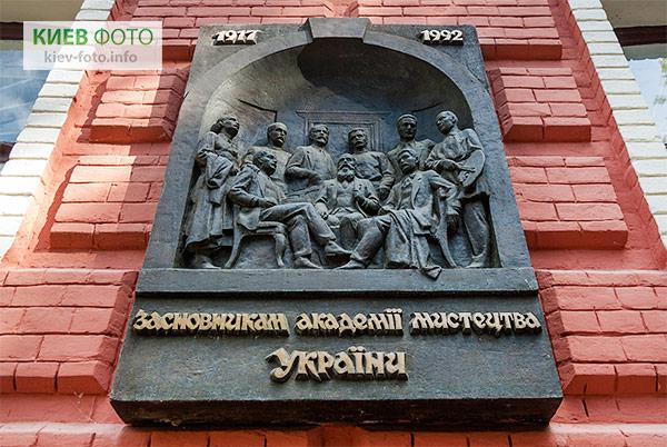 Меморіана дошка Засновникам Академії мистецтва України