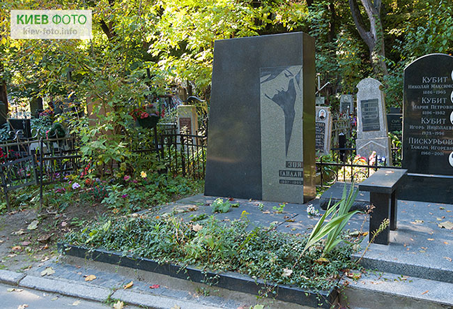 Надгробок на могилі Зої Гайдай