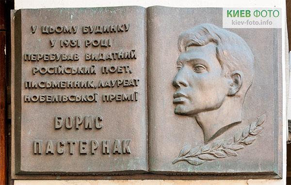 Меморіальна дошка Борису Пастернаку
