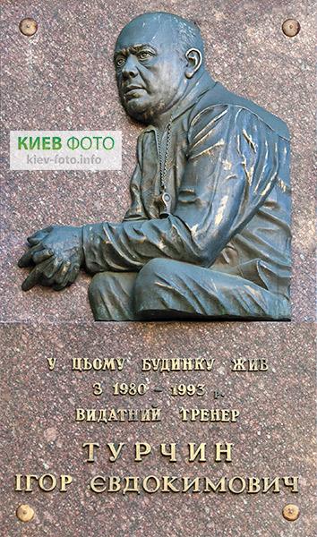 Меморіальна дошка Ігорю Турчину