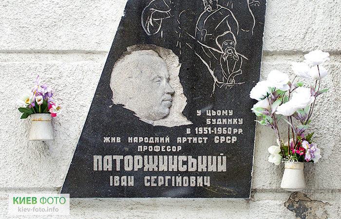 Меморіальна дошка Івану Паторжинському