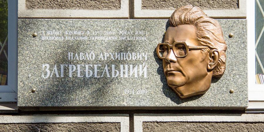 Меморіальна дошка Павлу Загребельному