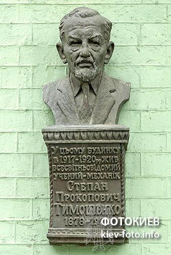 Меморіальна дошка Степану Тимошенку