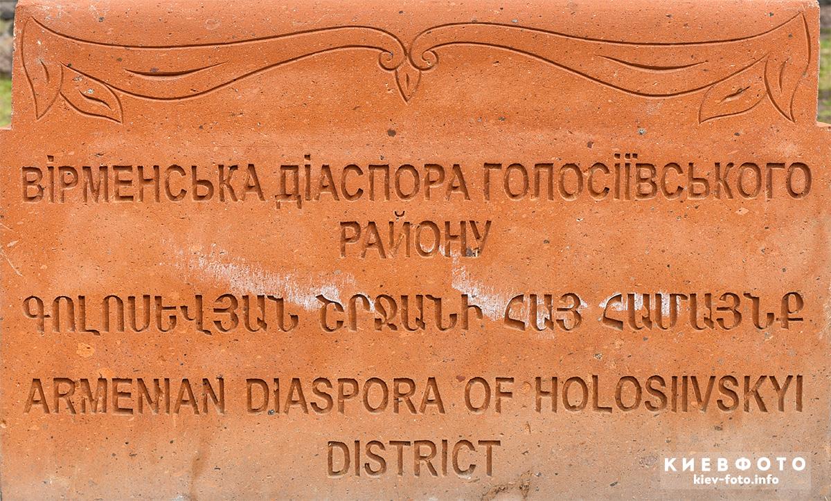 Хачкар пам'яті невинних жертв вірменського та українського народів