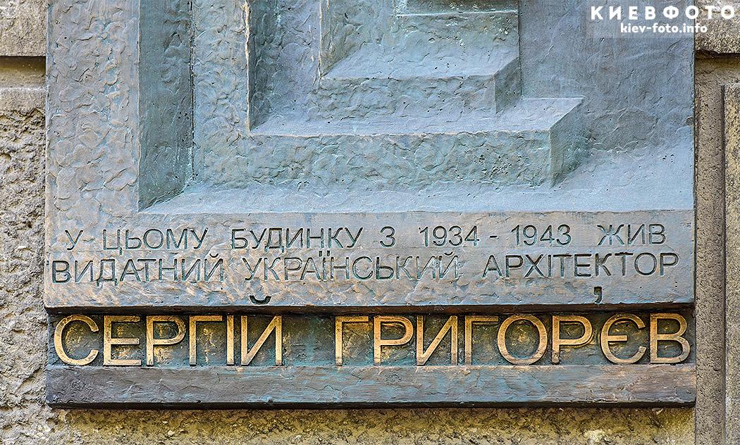 Меморіальна дошка Сергію Григор'єву