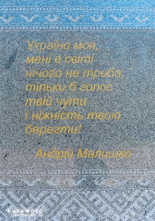 Пам'ятник Андрію Малишку у Дарниці