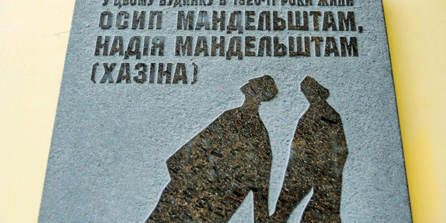 Меморіальна дошка Осипу та Надії Мандельштамам