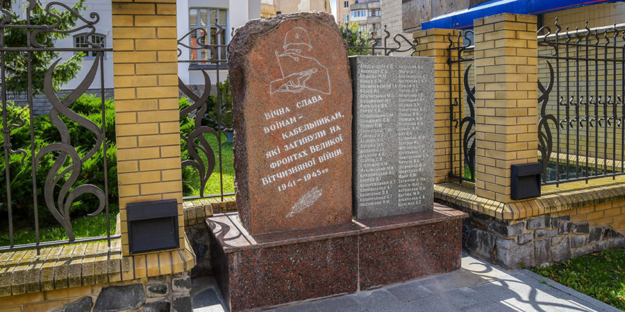 Пам'ятник робочим-кабельникам, загиблим в роки Великої Вітчизняної війни