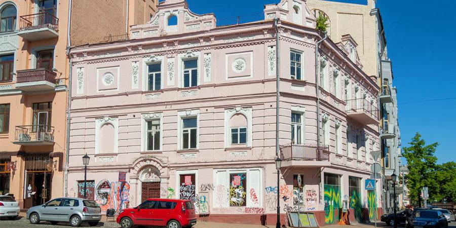 Андріївський узвіз 2А. Будинок кін. XVIII - поч. XX ст.