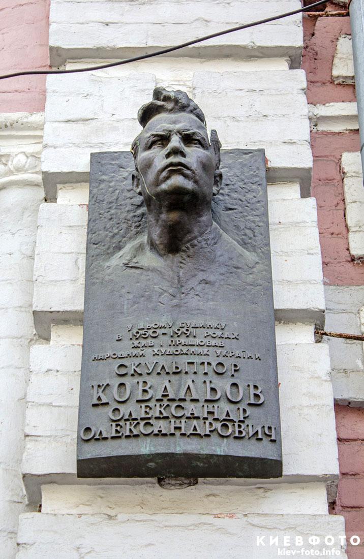 Меморіальна дошка Олександру Ковальову