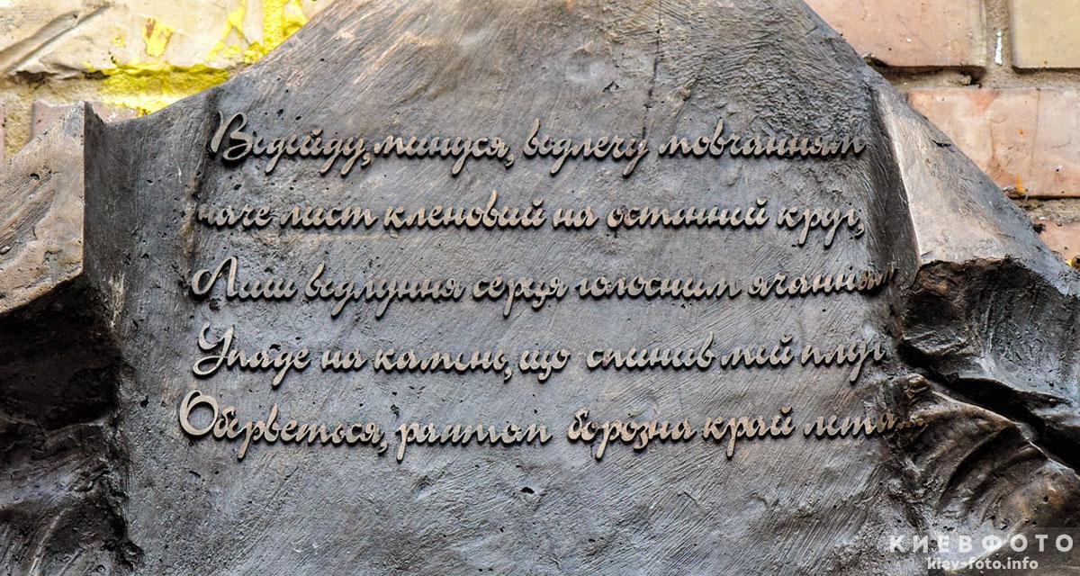 Меморіальна дошка Михайлові Ткачу