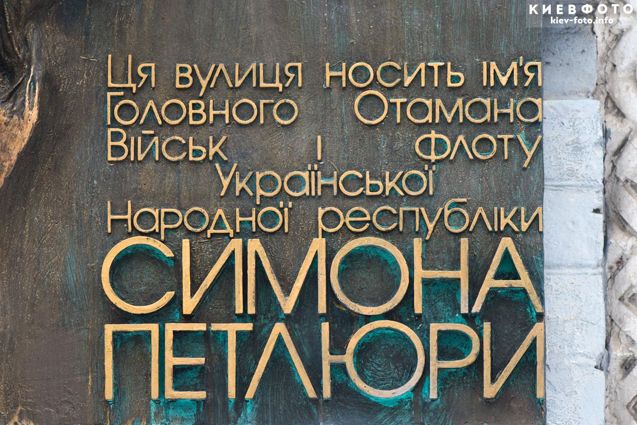 Меморіальна дошка Симону Петлюрі