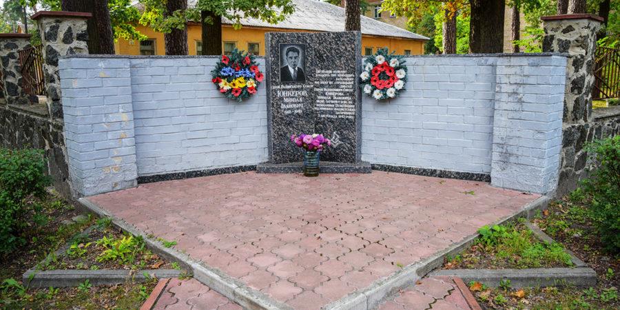 Пам'ятник Миколі Юнкерову