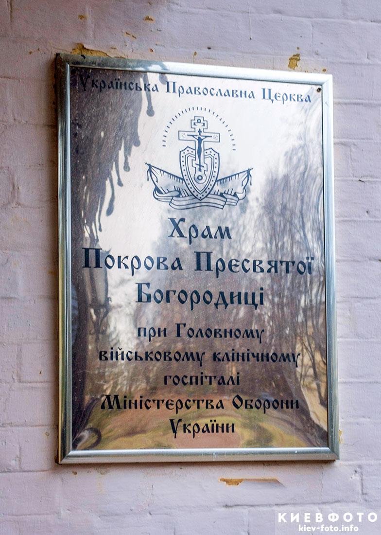 Церква Покрови Богородиці в Головному військовому клінічному госпіталі