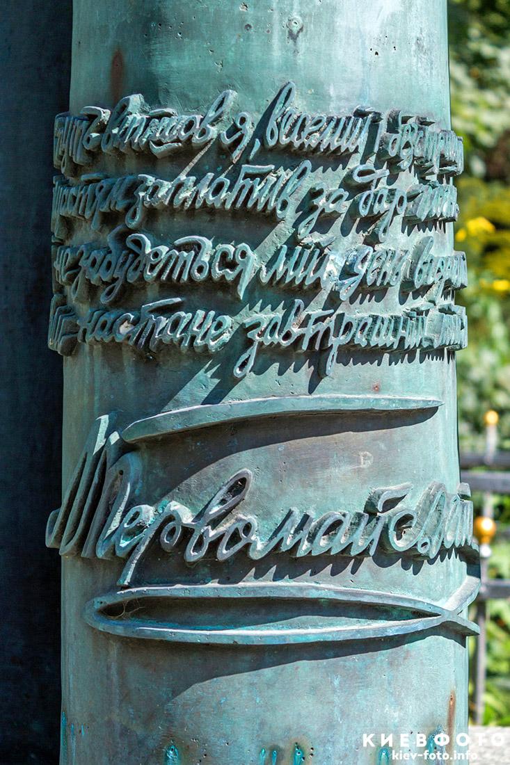 Надгробок на могилі Леоніда Первомайського