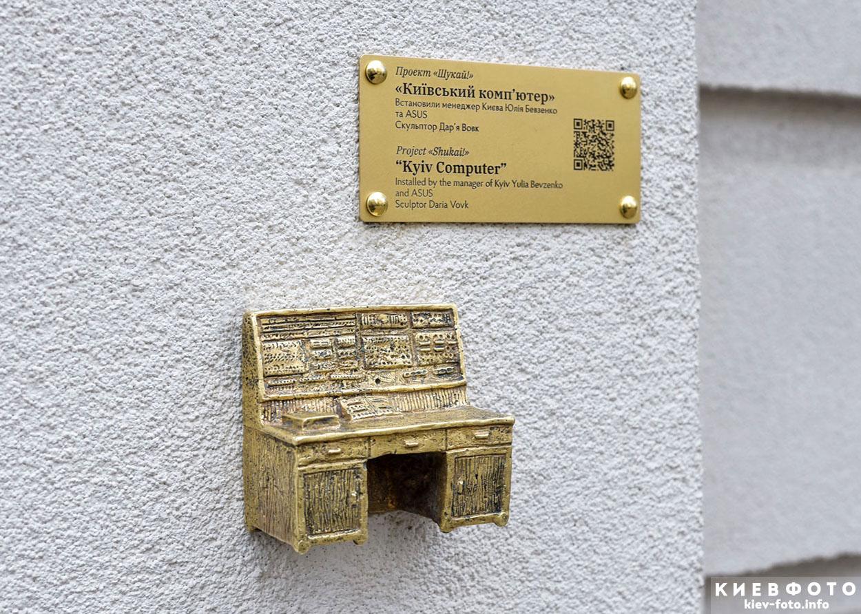 Київський комп'ютер (Шукай!)