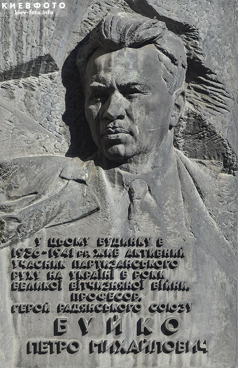 Меморіальна дошка Петру Буйку