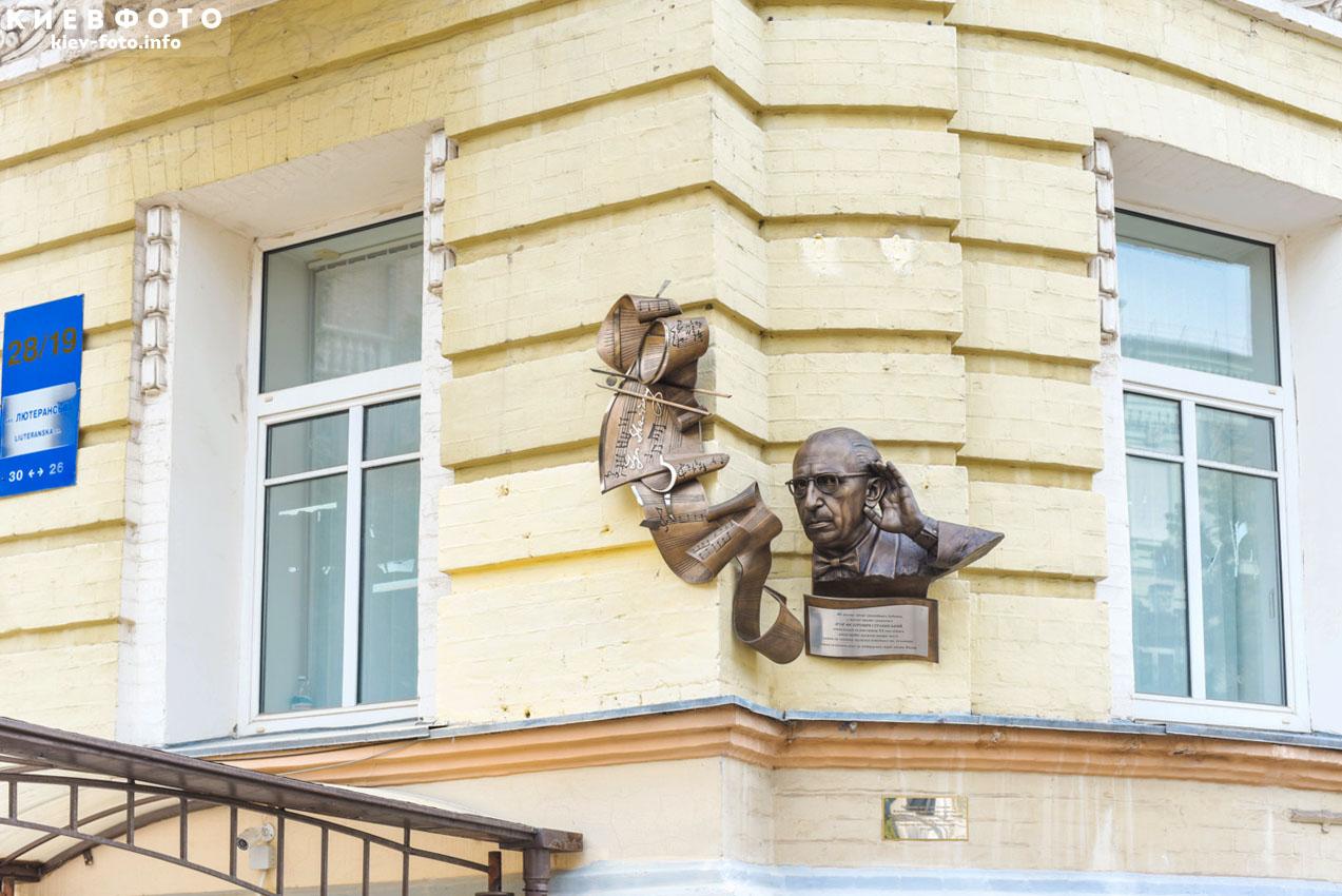 Меморіальна дошка Ігорю Стравінському