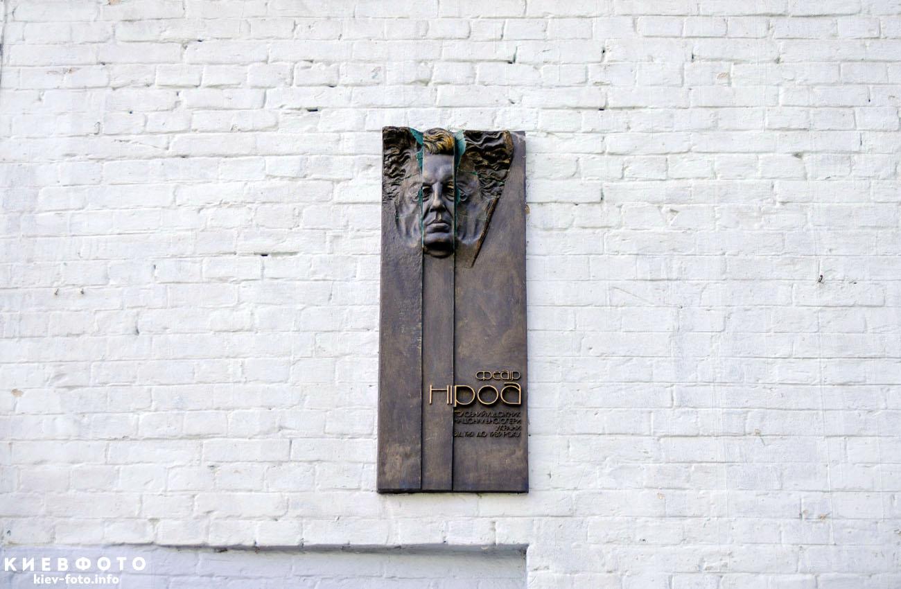 Меморіальна дошка Федіру Ніроду