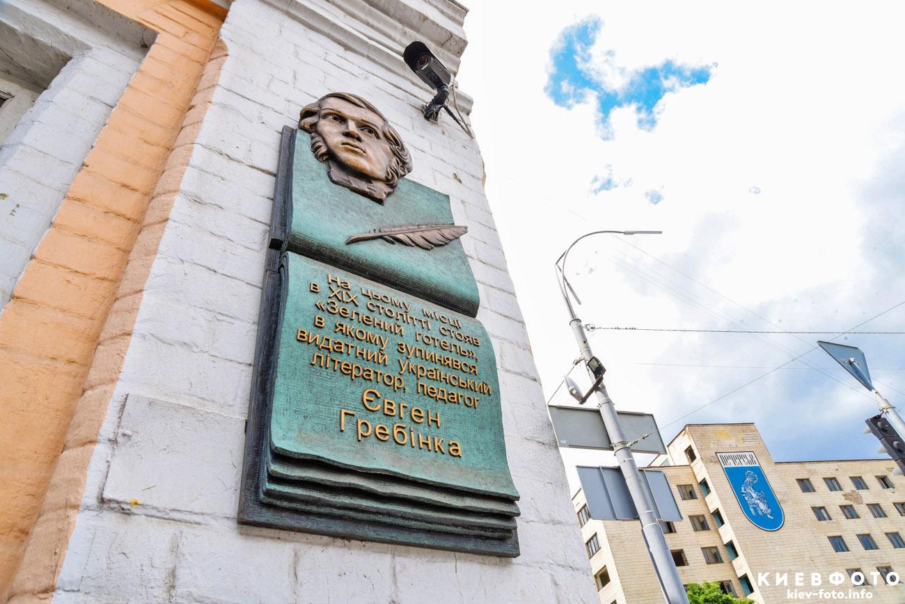 Меморіальна дошка Євгену Гребінці