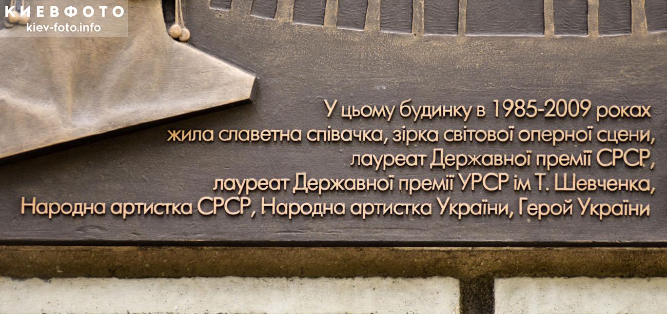 Меморіальна дошка Євгенії Мірошниченко