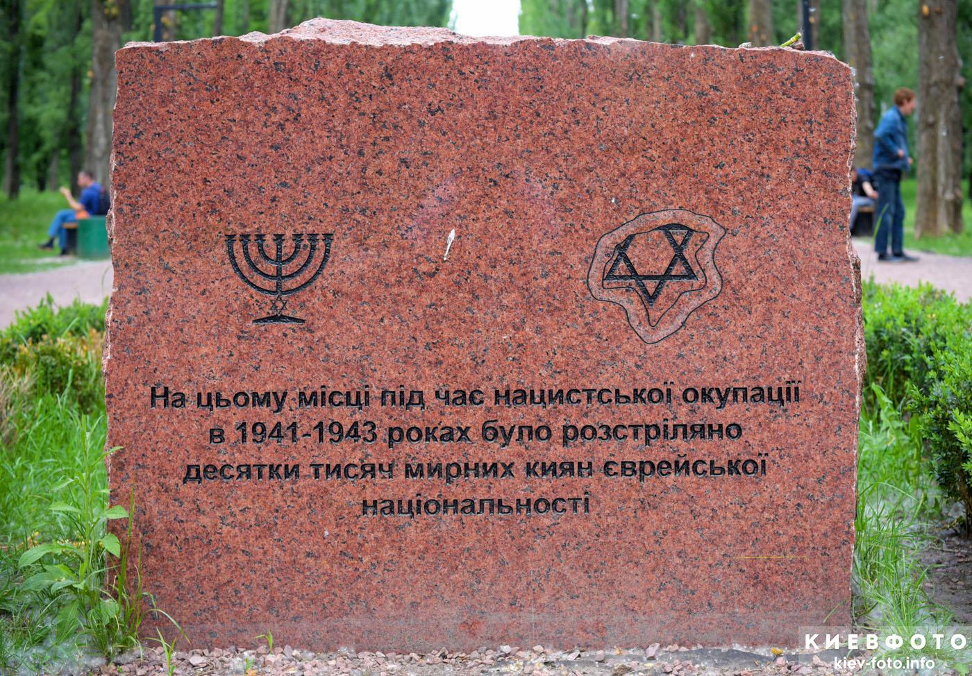 Алея мучеників в Бабиному Яру
