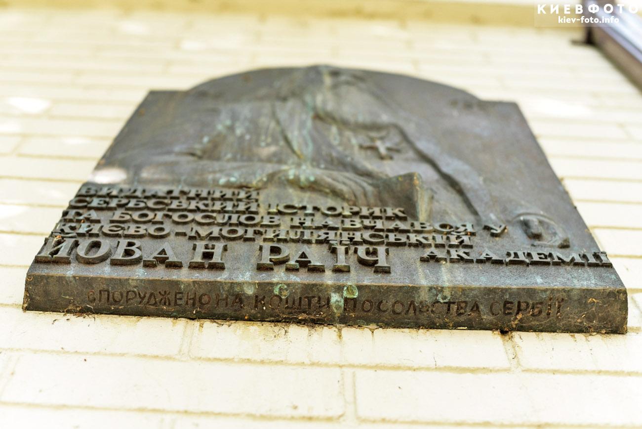 Меморіальна дошка Йовану Раїчу
