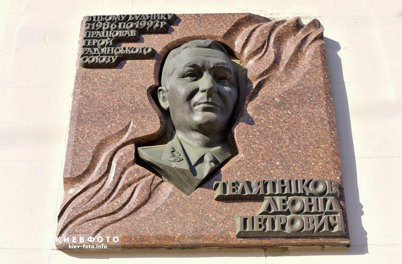 Меморіальна дошка Леоніду Телятникову