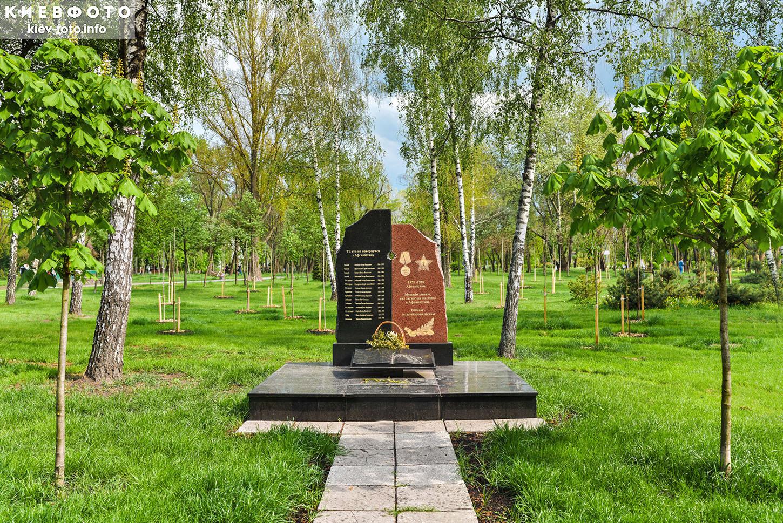 Парк Захисників України на Солом'янці