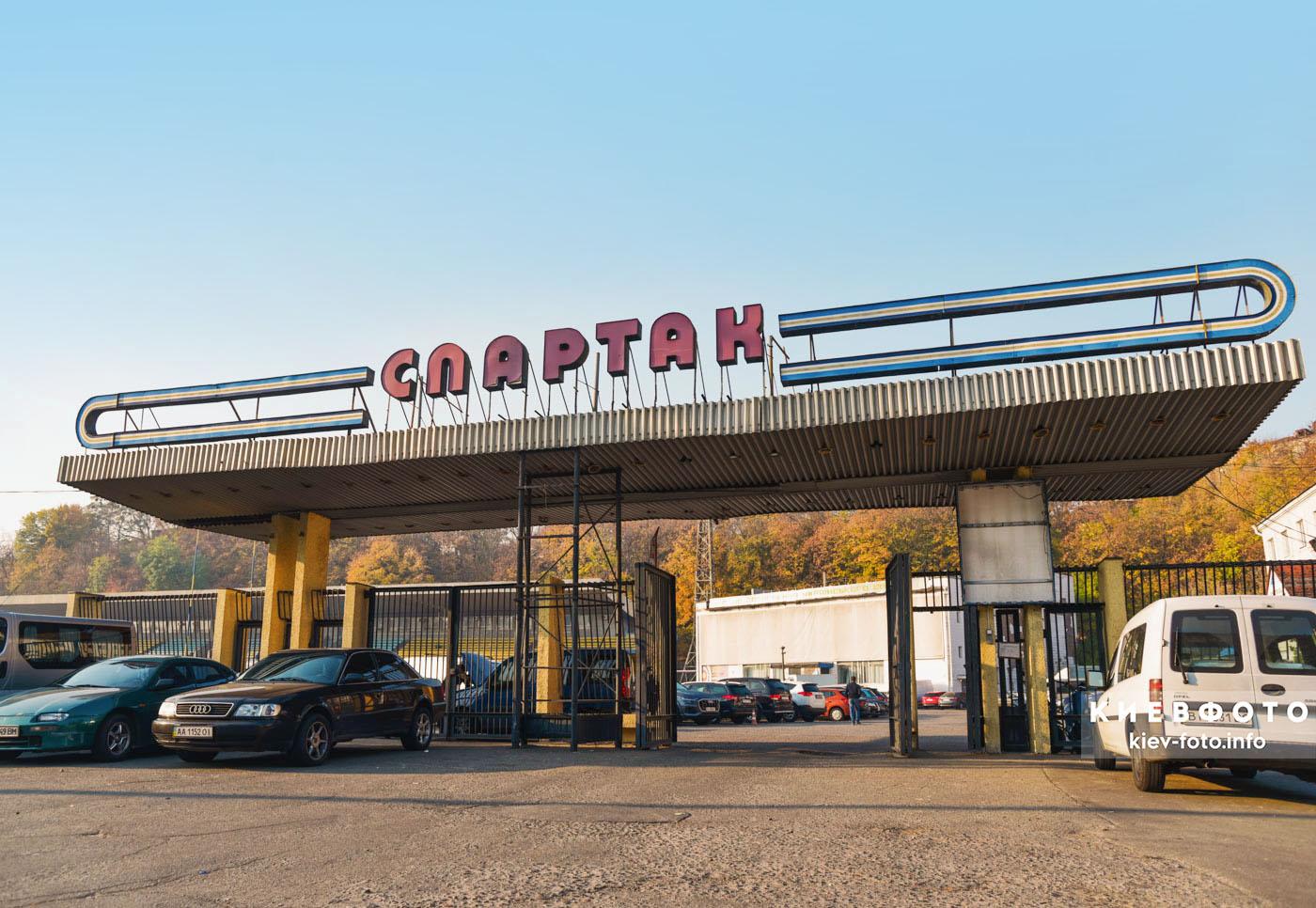 Стадіон «Спартак» на Куренівці