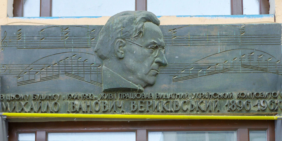 Меморіальна дошка Михайлу Вериковському