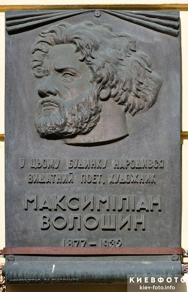 Меморіальна дошка Максиміліану Волошину
