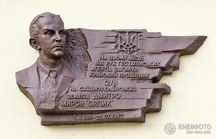 Меморіальна дошка Дмитру Мирону-Орлику