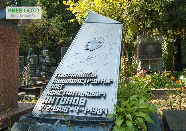 Надгробок авіаконструктора Олега Антонова