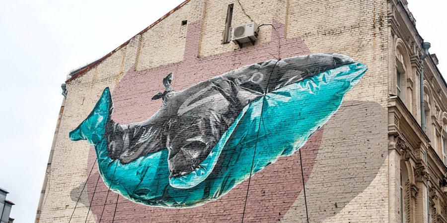 Мурал з китом «Обтяжена машина» (Encumbering machine) на Саксаганського
