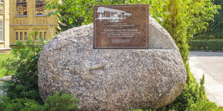 Пам'ятник Олександру Кудашову