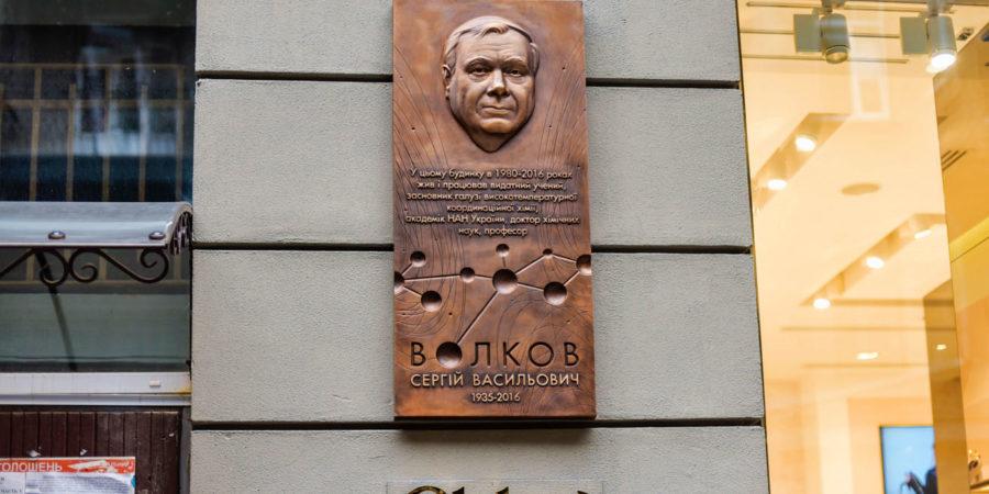 Меморіальна дошка Сергію Волкову