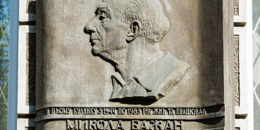 Меморіальна дошка Миколі Бажану