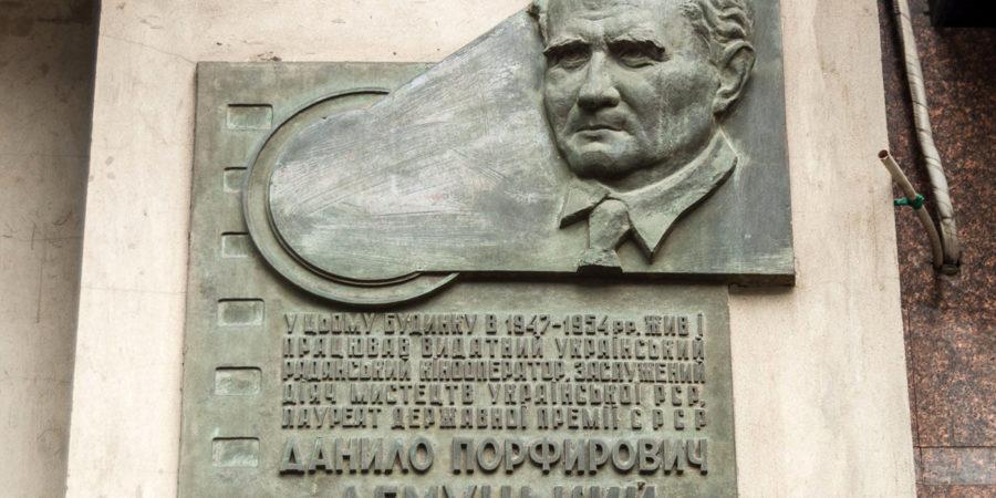 Меморіальна дошка Данилу Демуцькому
